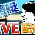 【競艇・ボートレース】内藤が1万円軍資金を増やすライブ!