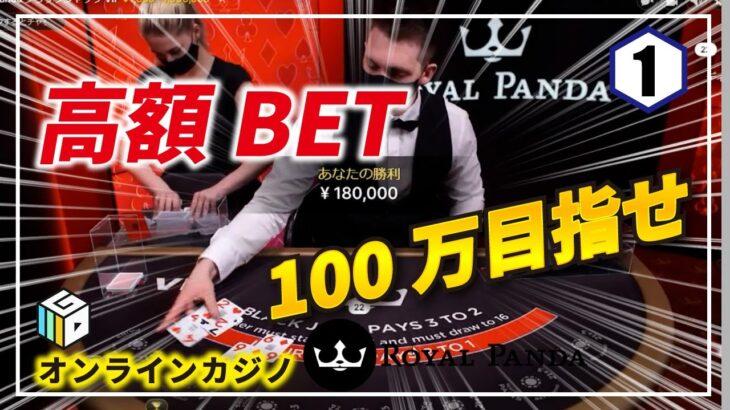 オンラインカジノ 高額ブラックジャック勝負!テーブルゲーム【ロイヤルパンダ】パート1