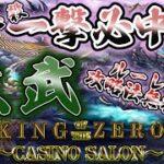 【オンラインカジノ】サロン会員限定ルーレット攻略法『玄武』驚異のロジックを手に入れてカジノを制覇しましょう!!