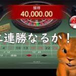【借金返済チャレンジ!】オンラインカジノ編