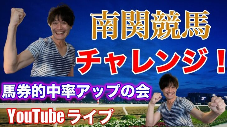 【南関競馬ライブ】川崎競馬チャレンジ! 5月27日(木)