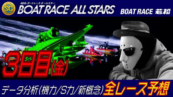 【競艇予想】ボートレース若松SG第48回ボートレースオールスター!3日目の全レース予想!!