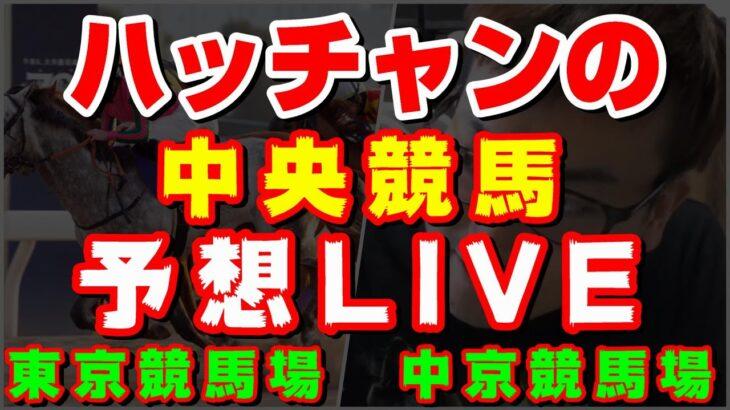 東京競馬場 中京競馬場 中央競馬予想ライブ