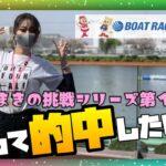 【競艇•ボートレース】おまきの挑戦 私だって的中したい!!前編