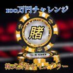 オンラインカジノ 20万円勝負!! 100万か0か…