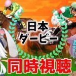【競馬🐴同時視聴】日本ダービー