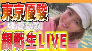 【生配信】日本ダービー大勝負🐎✨本気の競馬予想
