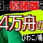 【競艇・ボートレース予想】理想的な鳴門の準優4万舟!!明日の優勝戦予想だよ~