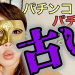 パチンコ、パチスロより今はオンラインカジノ時代!