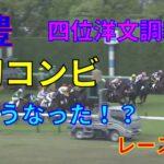 【競馬】武豊騎手と四位洋文調教師の初コンビはどうなった!?