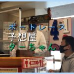 【ボートレース】【予想屋ターちゃん】初体験!ボートレース戸田の予想屋さんの予想に乗ってみました。