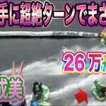【ボートレース・競艇】西岡成美 超絶ターンでまさかの26万舟? 尼崎第53回報知金杯争奪六甲賞競走