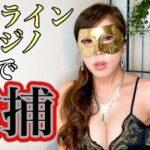 【オンカジ初心者】グレーゾーンのオンラインカジノでも逮捕される危険性あり!