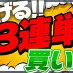 【競馬必勝法】三連単の買い方3選!競馬初心者にオススメな馬券のテクニックを解説!