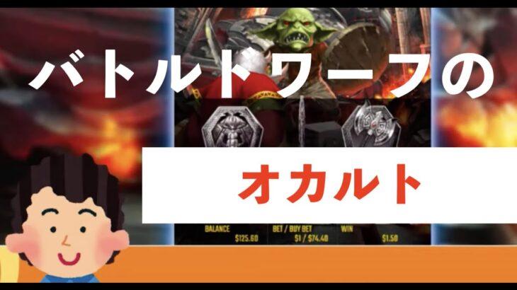 【うみうみカジノ】オカルト検証①バトルドワーフの目視www【オンラインカジノ】