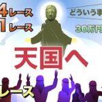 【競艇・ボートレース】#04 30万円一週間企画!〜バク、仏になる〜