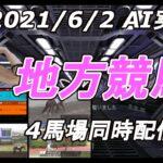 地方競馬ライブ AI実況 (名古屋、浦和、園田、門別)4馬場同時配信 #1