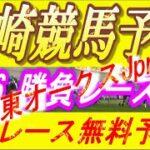 川崎競馬👑関東オークス👑指数一覧表公開👑全レース予想【印で1.2.3着独占多数!!】