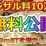 【ブックメーカー投資】10万円以上のコンサル料金の内容を特別に無料公開!仮想通貨(ビットコイン)を稼ぐ必勝法を実践検証!【オンラインカジノ】