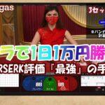 【オンラインカジノ】 ※10 バカラで1日1万円勝つ!8日目 BERSERK評価『最強』の手法【レオベガスカジノ】