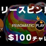 【$100チャレンジ】おまけが多すぎ!?フリースピン購入検証①~プラグマ編~【ボンズカジノ】