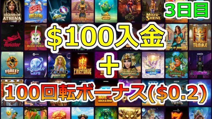 【オンラインカジノ】$100入金で$0.2ステイク100回転ボーナスが貰える生活3日目!inカジノミー
