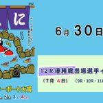 GⅡ三国モーターボート大賞  2日目  10:00~17:00