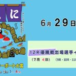 GⅡ三国モーターボート大賞  初 日   10:00~17:00