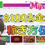 【プロギャンブラー毎日入金ルーティン】$100入金+デイリースピンボーナスで稼ぐ方法【1日目】ミスティーノカジノ