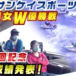 ボートレース【ういちの江戸川ナイスぅ〜っ!】#101 100回到達記念総合成績発表!