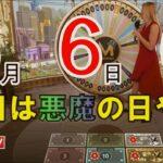【毎日カジノ103】モノポリーをやりながら悪魔さんが降臨することを願う