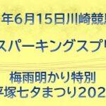 【川崎競馬予想】川崎スパーキングスプリント、他10R・12R【2021年6月15日】