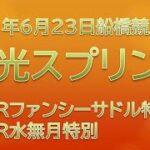 【船橋競馬予想】閃光スプリント、他10R・12R【2021年6月23日】