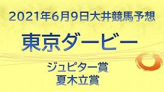 【大井競馬予想】東京ダービー他10R・12R【2021年6月9日】