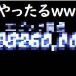 【ロイヤルパンダ】10回チャレンジも、いつかは実るんだ!mysterymotel①【オンラインカジノ】