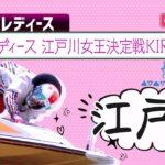 ボートレース【レースライブ】江戸川オールレディース 最終日 1~12R