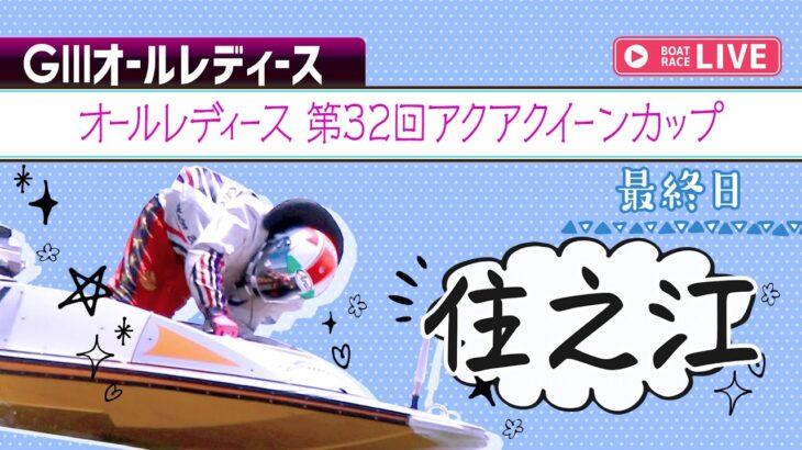 ボートレース【レースライブ】住之江オールレディース 最終日 1~12R