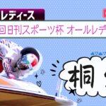 ボートレース【レースライブ】桐生オールレディース  初日   1~12R