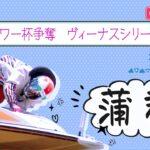 ボートレース【レースライブ】蒲郡ヴィーナス  初日 1~12R