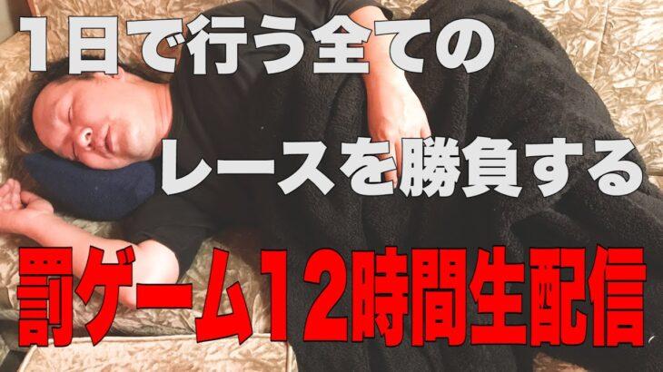 【生配信】12時間耐久ボートレース合宿