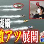 【競艇・ボートレース】またも12レースの奇跡再来か!?ガチ豚と万舟猿の24場銀行旅【#4】