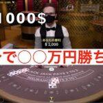 【15分で○○万円勝ち!?】〜ギャンブル中毒〜 オンラインカジノ編 ベラジョンカジノ