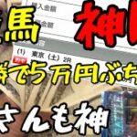 【競馬】【給料】臨時ボーナス入ったから1日ギャンブル三昧!魂の複勝5万円張り
