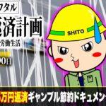 ボートレース・競艇:ワタルの15万円返済計画【第1話】