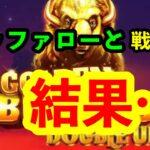 #15【オンラインカジノ】GOLDEN BAFFALO【Vera&John】