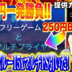 【グレートブルー】15x(最高)マルチを250円Betで引いた結果…【オンラインカジノ】