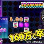 🔥160万一本勝負!ジャミンジャーズ卒業式【kaekae casinome】【jammin jars】
