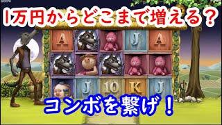 【オンラインカジノ】1万円からどこまで伸ばせる?コンボを繋いで配当を伸ばせ!【BIG BAD WOLF】