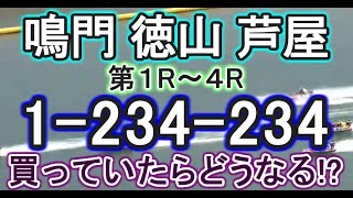 【競艇・ボートレース】もしも鳴門 徳山 芦屋第1R~4Rのみ「1-234-234」←かつての「(自称)必勝法」買っていたらどうなる!?