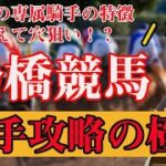 【 地方競馬 攻略 】 船橋競馬編 第2話「専属騎手の特徴と穴狙いの極意」